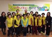 노인자원봉사단 '사랑나누미' 발대(인권의식개선프로그램 '은빛울림' 내용 포함)