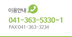 이용안내 041-363-5330~1